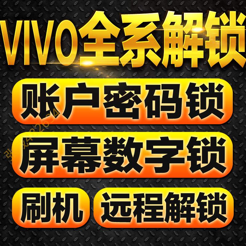 vivo iqoo Z1 z3i y3 y79 y53 s1 y83a刷机解锁屏幕账户锁账号