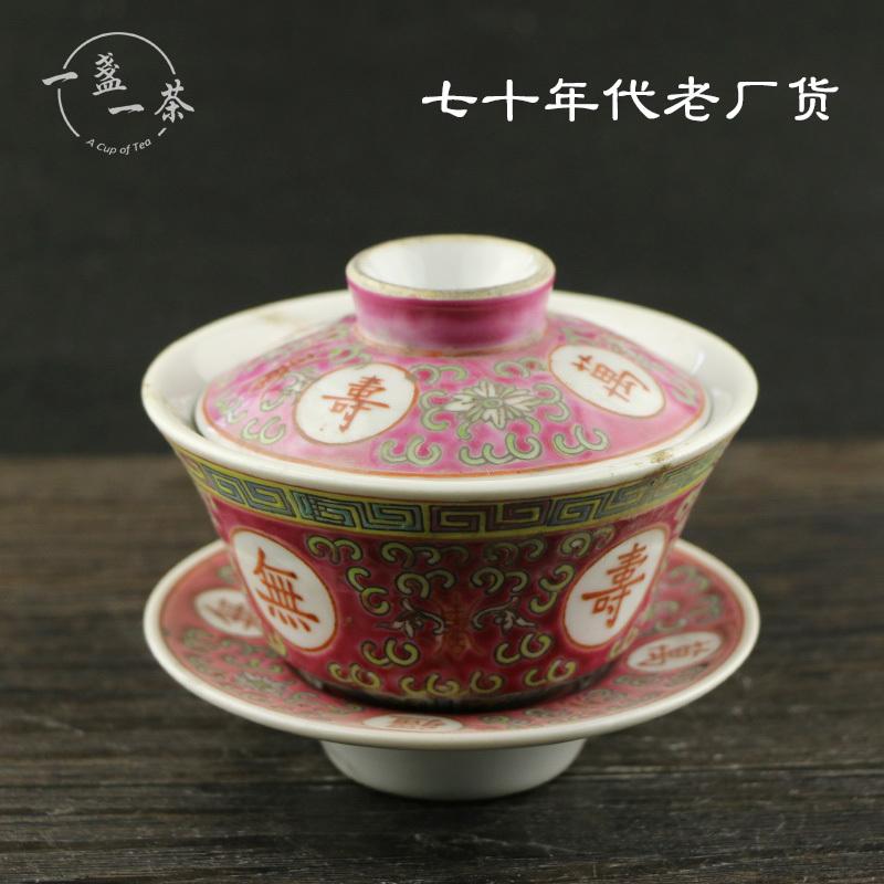 景德镇陶瓷茶具艺术瓷厂老厂货胭脂红万寿无疆三才盖碗泡茶碗茶杯