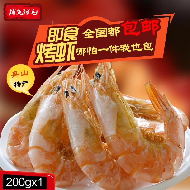 捕鱼阿毛烤虾干即食虾干补钙烤虾干干货舟山特产大号虾干200g包邮