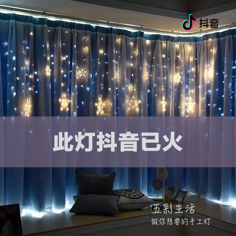 限8000张券抖音同款led网红装饰卧室窗帘灯