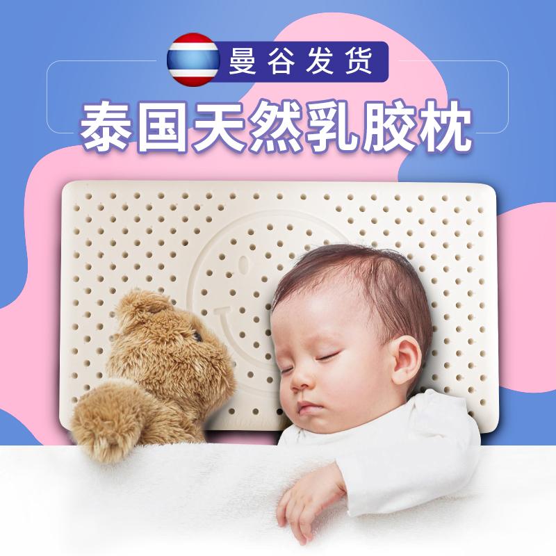 10-12新券儿童乳胶枕头泰国直邮原装进口小学生3-6-10岁天然纯橡胶枕幼儿园