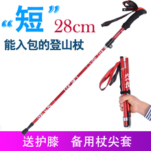 Strong trekking pole folding carbon ultralight ultra short off-road walking walking stick lock retractable 5 outdoor climbing