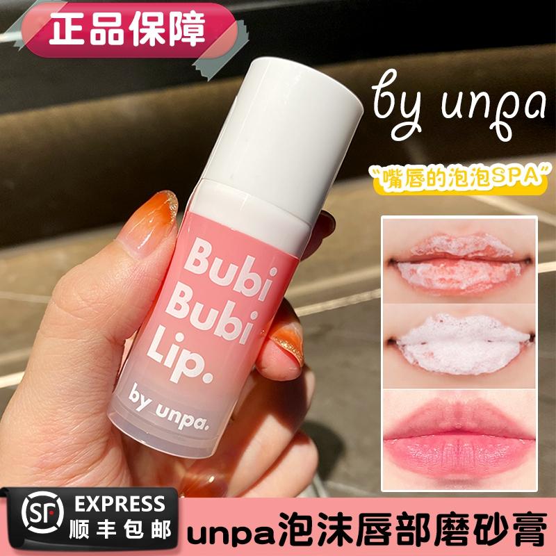 韩国unpa泡泡唇膜去死皮淡化唇纹唇部护理磨砂膏防干裂补水去角质