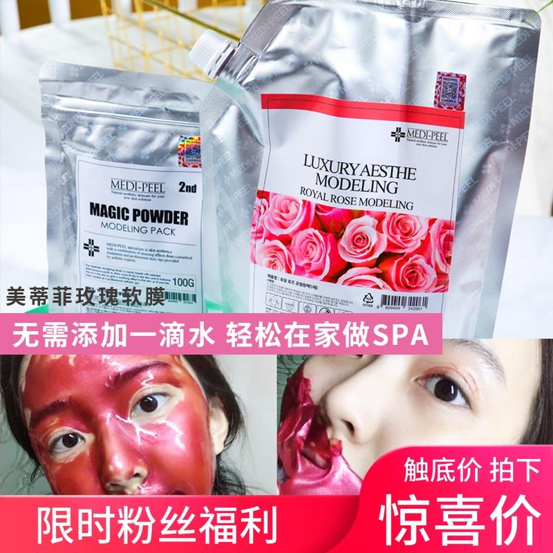 韩国美蒂菲MEDI-PEEL奢华玫瑰精华软膜美帝菲美迪菲补水凝胶面膜