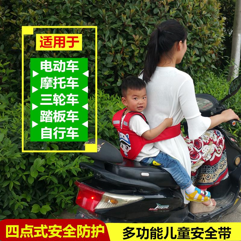 Электромобиль ребенок ремень безопасности ребенок сын сидеть мотоцикл закрепленный ремень страхование с защитой бандаж электричество автомобиль ремень