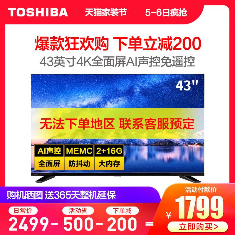Toshiba/东芝 43U5900C 43英寸4K高清智能平板液晶AI全面屏电视机