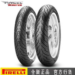 倍耐力天使摩托车轮胎350 90/100/90/10/110/120/130/70/12 轮胎