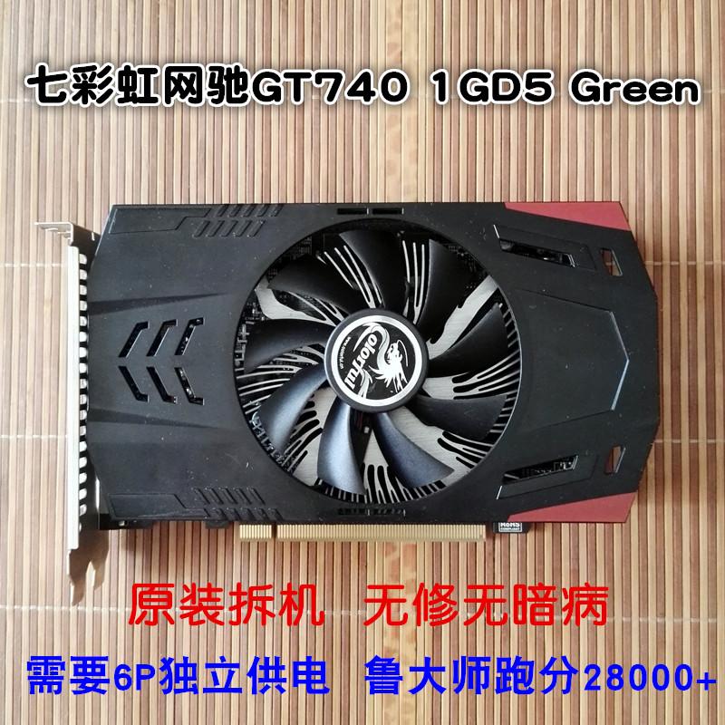 包邮热卖拆机正品七彩虹网驰GT740 1GD5 Green 台式电脑游戏显卡