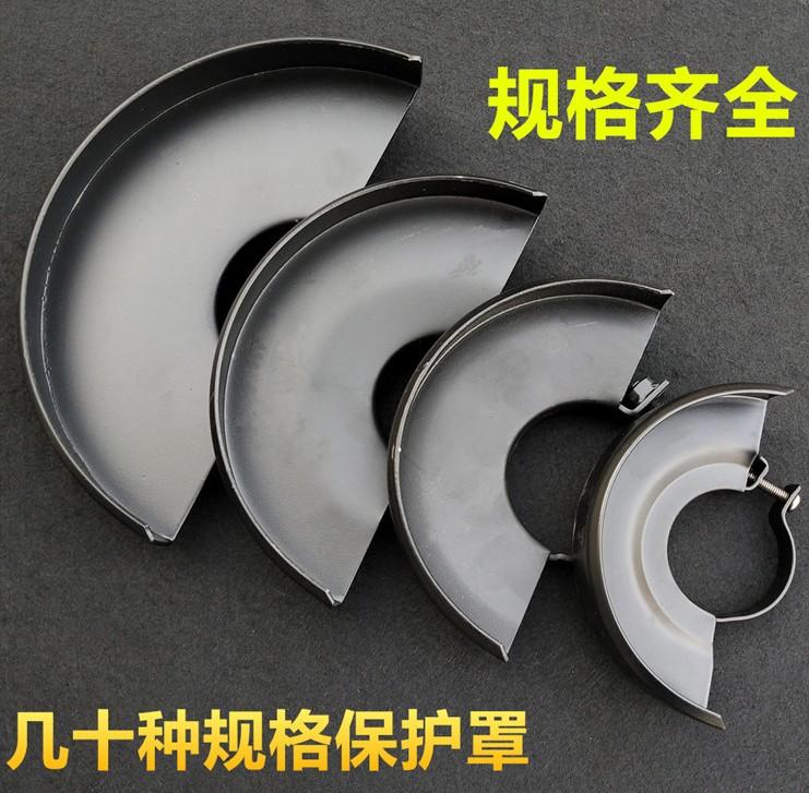 加厚磨机城防割机罩子角磨磨光机东城角电钻底座护罩改角保护磨光