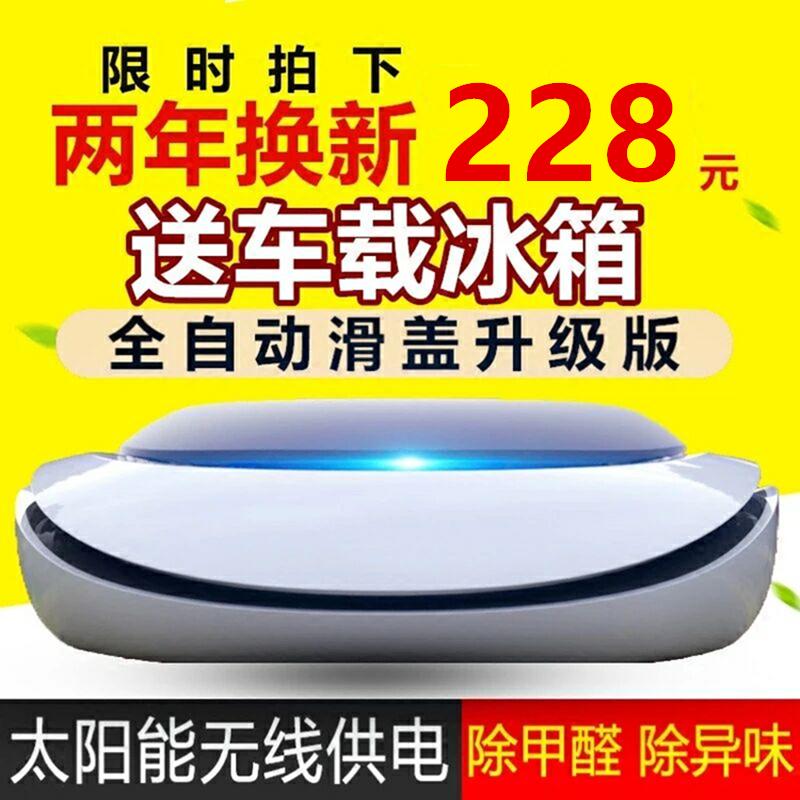 [晨风时尚数码车用氧吧,空气净化器]LYL太阳能车载空气净化器负离子香薰月销量127件仅售119元