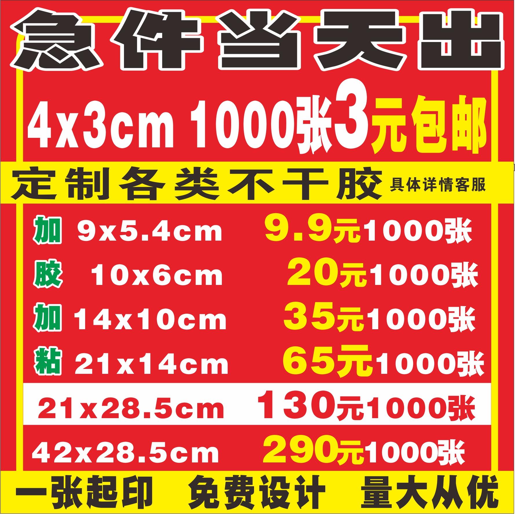 不干膠貼紙定制牛皮紙商標定做二維碼印刷戶外廣告pvc設計標簽
