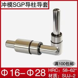 导柱导套SGP滑动精密五金冲压模具模架外导柱导向件161820222528