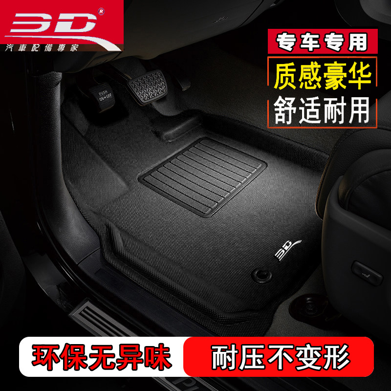 台湾福卡3D卡固脚垫 18款奔驰GLE320/400 GLE300/350/500/gle450