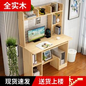 电脑台式家用实木学生带书架的书桌
