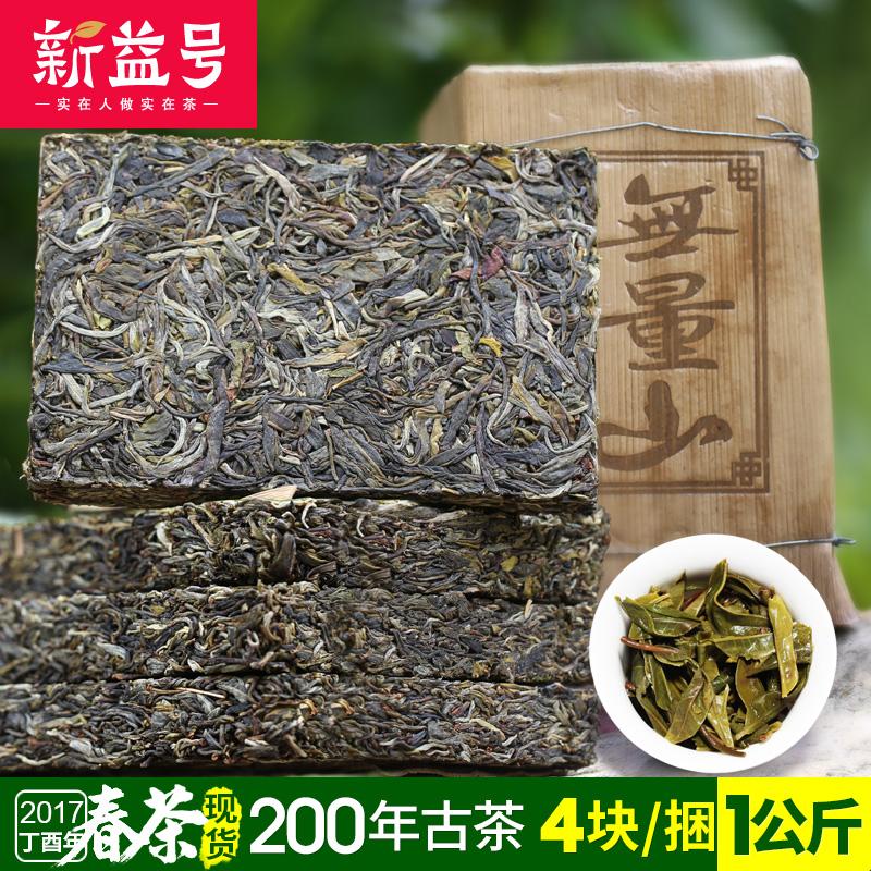 [ продаётся наличный товар в ]2017 весна чай нет количество гора 200 год древний дерево чай генерал Er чай сырье чай 4 блок / пакет 1000g
