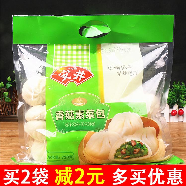 安井香菇素菜包约24个720g家庭装营养早餐速冻菜馒头包子面食点心