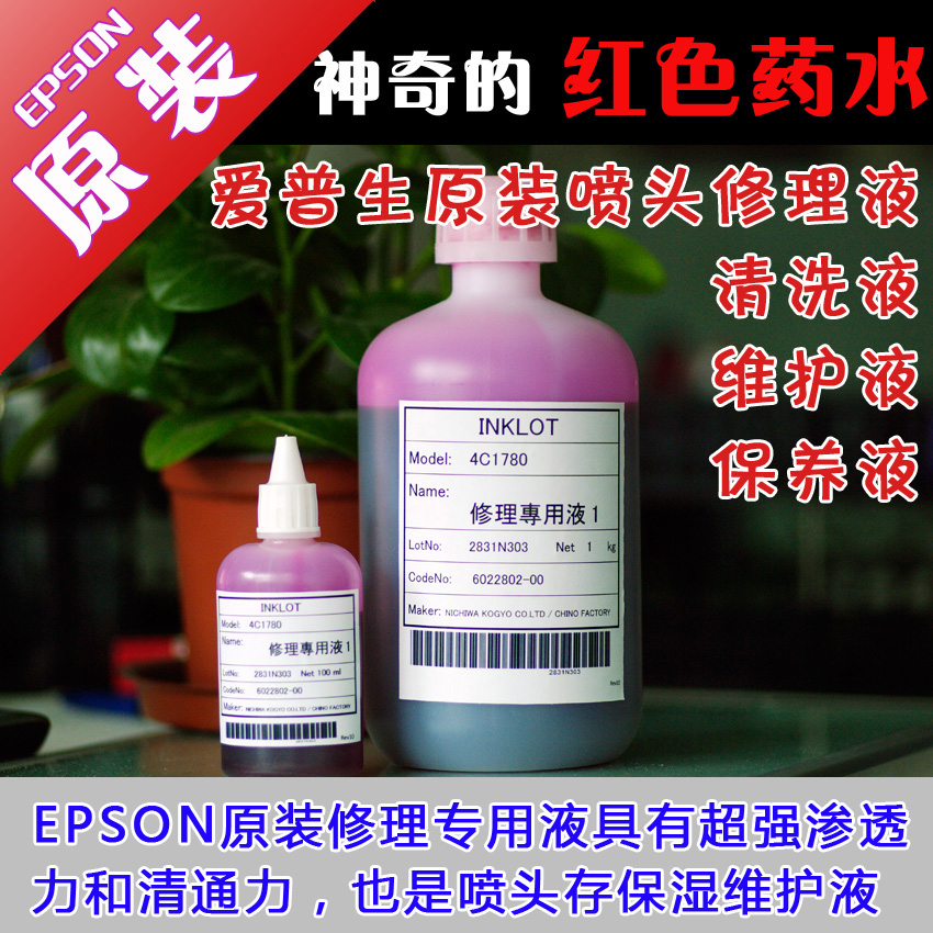 EPSON打印机修理专用液喷头清洗液修理液保养液爱普生红色药水