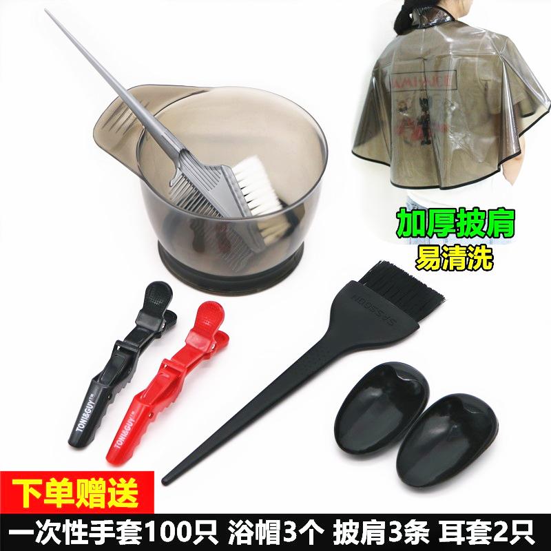 染发工具套装家用披肩焗油染发碗梳子软毛刷子耳罩美发专业用品