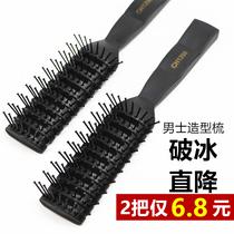男士头发造型梳子蓬松定发型神器女卷发梳家用专用大背头排骨梳