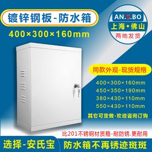 监控设备箱 室外立杆防水箱 网络多媒体楼宇对讲弱电布线箱 400款