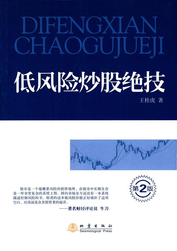 【现货】 低风险炒股绝技(第2版) 王桂虎 地震出版社 9787502845636