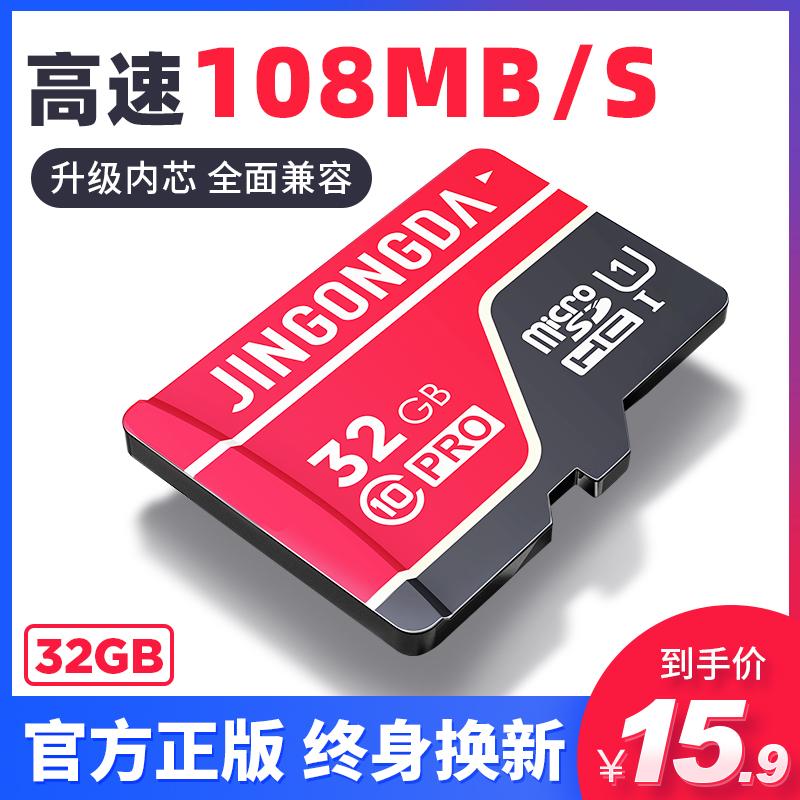 【官方正版】金弓达32g micro sd卡
