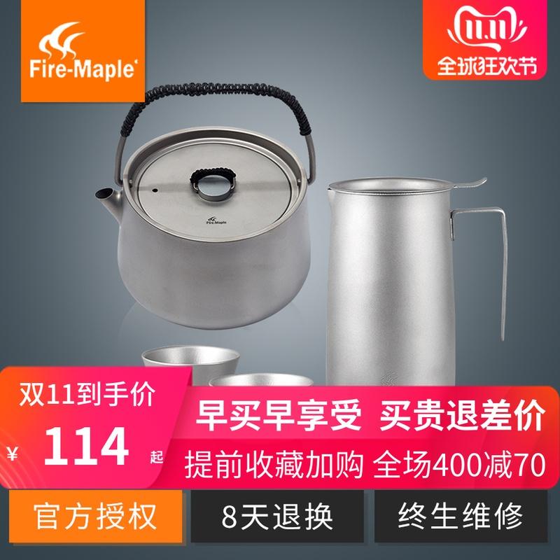 火枫般若BoRe户外泡茶器 钛茶具茶壶滤茶个性茶杯水壶定制包邮