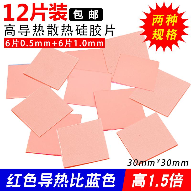 12片装 高导热硅胶片 0.5mm/1.0mm厚 CPU显存散热硅胶垫红色硅脂