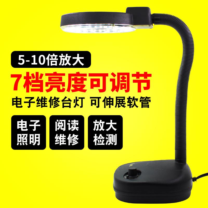 倍思特 带LED灯台灯放大镜 5/10倍电子维修老人阅读照明工作台灯