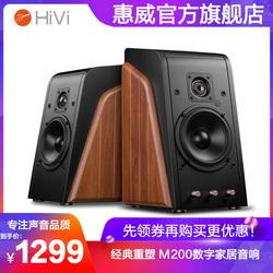 【新品】惠威M200无线蓝牙电脑有源HiFi书架音箱客厅电视数字音响