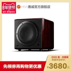 Hivi/惠威 H10 SUB 电脑电视音响客厅家庭影院木质音箱有源低音炮