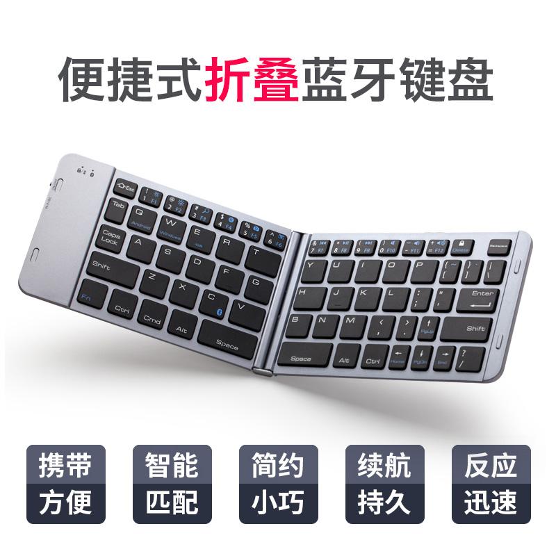 NBC 手机平板电脑蓝牙键盘苹果新款ipad迷你4安卓华为小米vivo通用可折叠无线外接巧克力超薄便携小键盘9.7