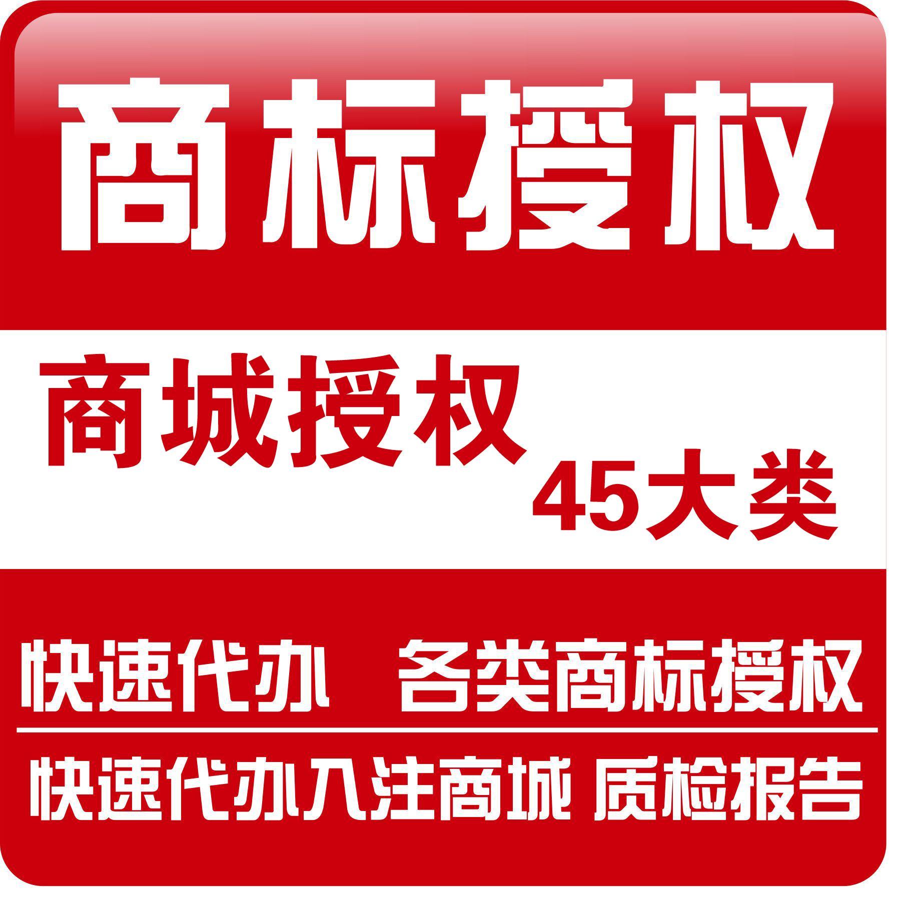 化妆品商标授权3类彩妆香水美妆工具商标品牌授权商标入驻京东