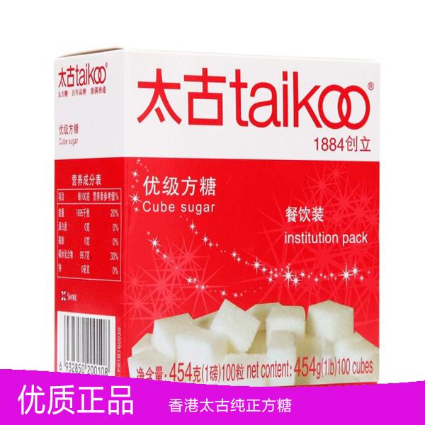 正品 香港太古优级方糖纯正餐饮装100粒 咖啡店指定专用糖包