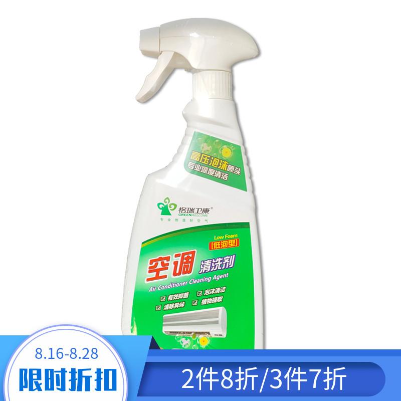 格瑞卫康空调清洗剂家用清洁挂机去污涤尘免拆洗内机翅片泡沫