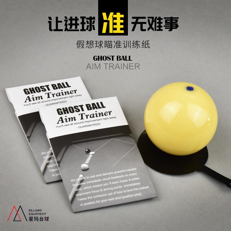Воображаемый мяч, предназначенный для обучения бильярду для Nine-ball китайский черный Восьмое практическое оборудование Американский стержень девять клубов