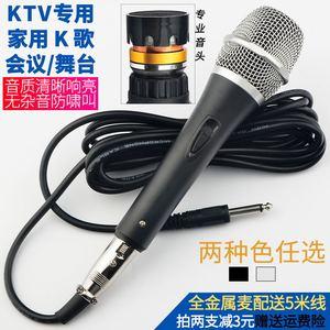 家用K歌有线话筒专业KTV用唱歌卡拉ok电脑音响功放麦克风会议动圈