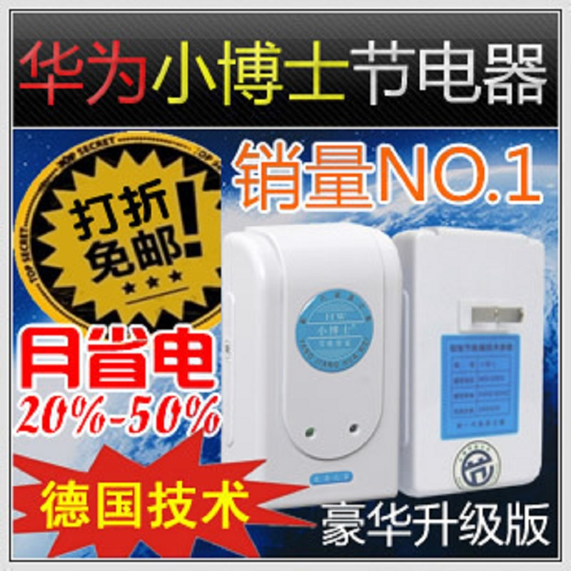 2020 upgraded version of xiaodoctor intelligent energy saving appliance household electricity saving meter saves electricity with good effect
