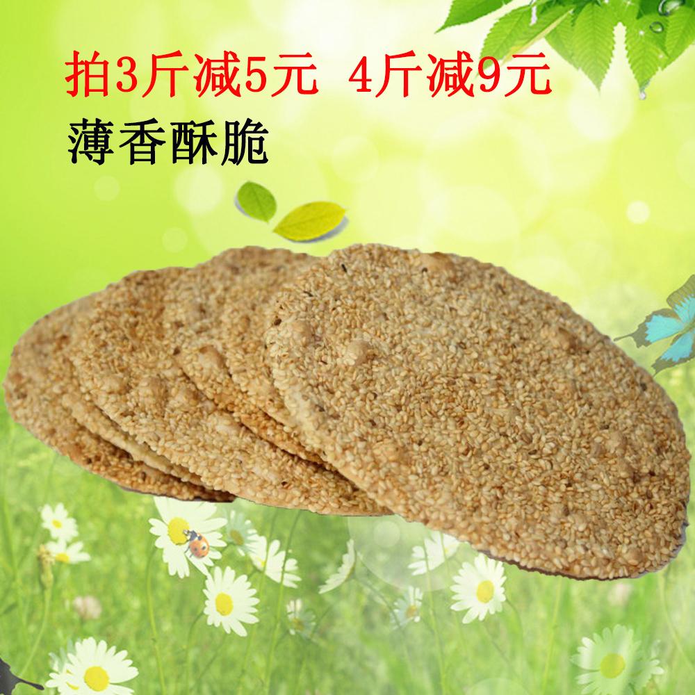 正宗山东周村特产香酥烧饼芝麻饼花袋散装薄酥脆一斤优惠零食包邮
