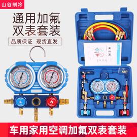 家用汽车空调维修冷媒表抽空打压R134雪种加氟压力双表工具套装