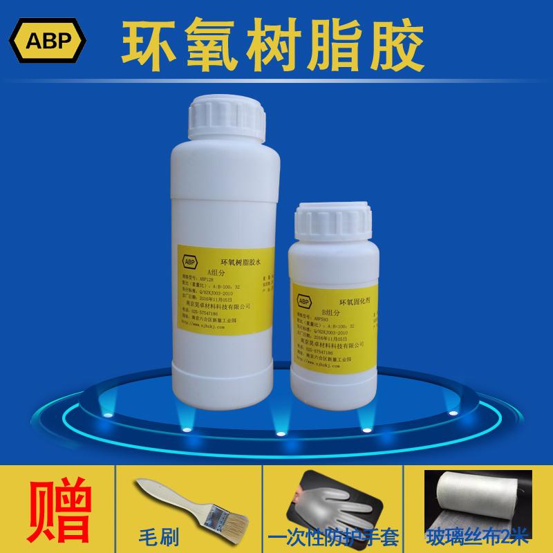 ABP128/E51 кольцо кислород смола клей против 593 прозрачный агент вулканизации / стекло, сталь производство клей сумка для инструментов в подарок почта