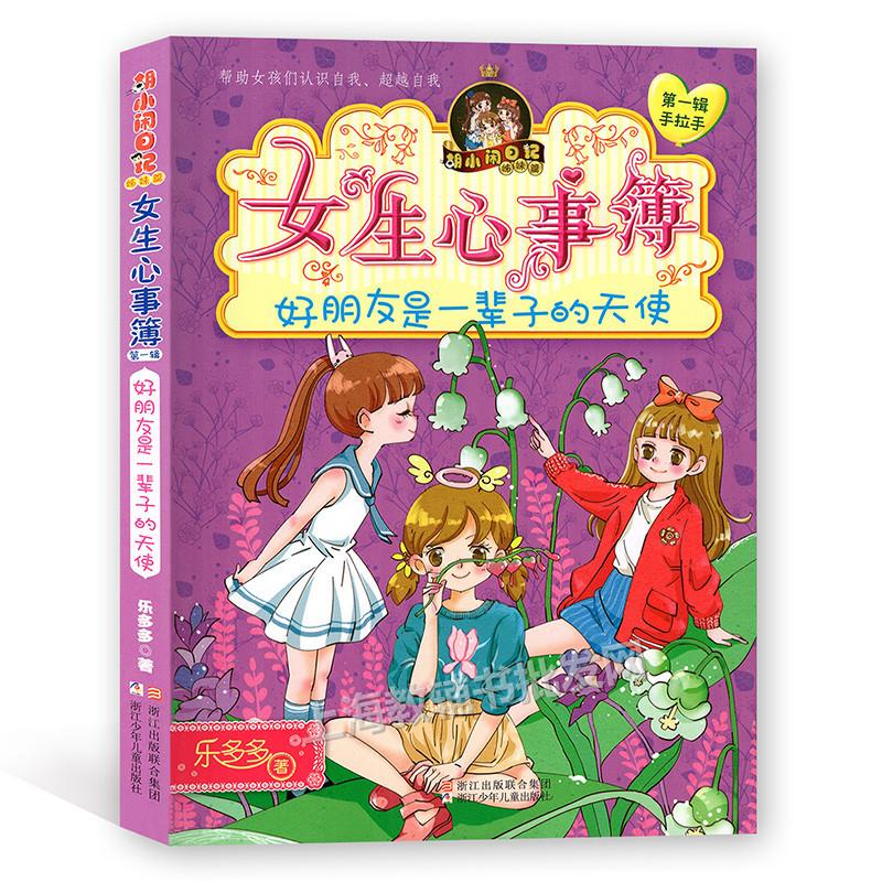 胡小闹日记姊妹篇 第一辑手拉手 女生心事簿好朋友是一辈子的天使