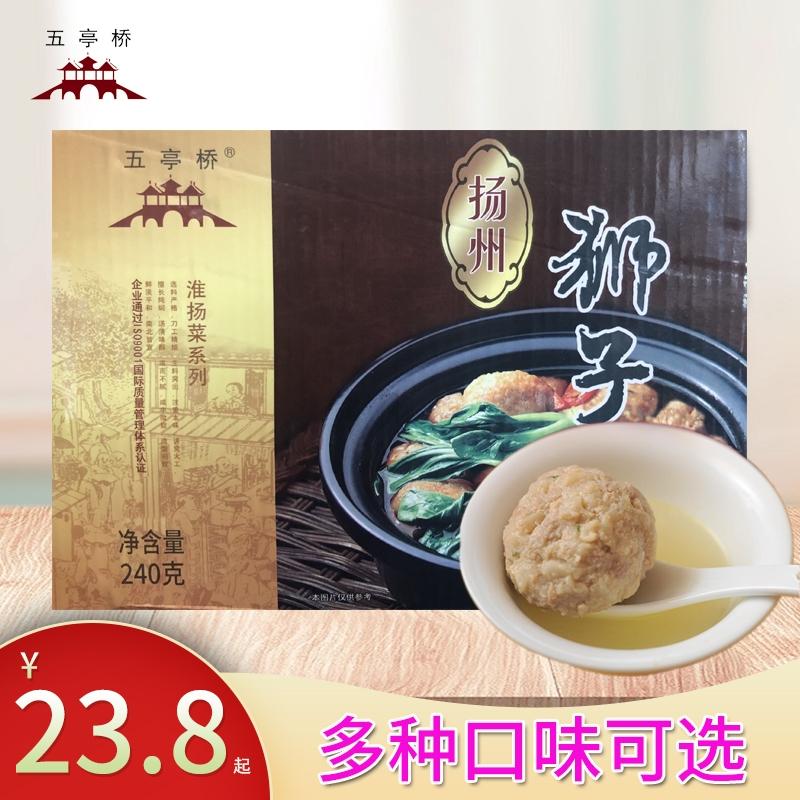揚州の特産の軽食の五亭橋の獅子の頭の手作りの大きい斬肉の豚肉の円四喜の団子の240 gの醤油煮はすぐに食べます。