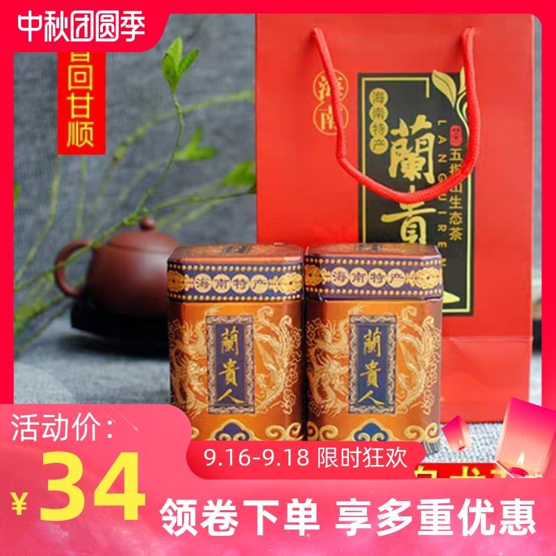 海南特产茶叶兰贵人茶四季蓝贵人专用清香桂花乌龙茶买一送一250g