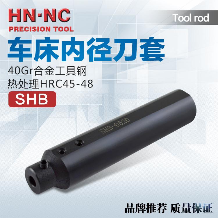 海纳SHB16/20/22钨钢镗刀杆刀套数控车刀内孔车刀套碳化物镗刀套