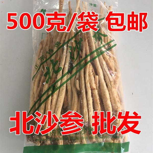 Северная песок женьшень статья 500 грамм 35 юаней нет сера песок женьшень северная песок женьшень внутренней монголии красный пик традиционная китайская медицина лесоматериалы