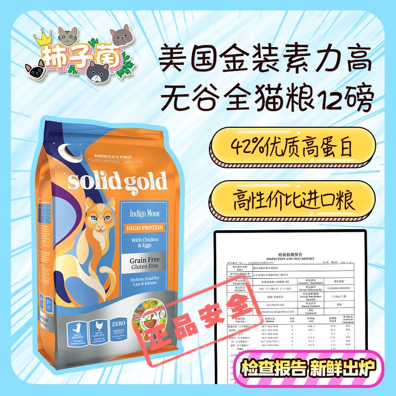 【柿子菌】美国进口solid gold金装