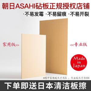日本进口朝日专业合成橡胶水果板