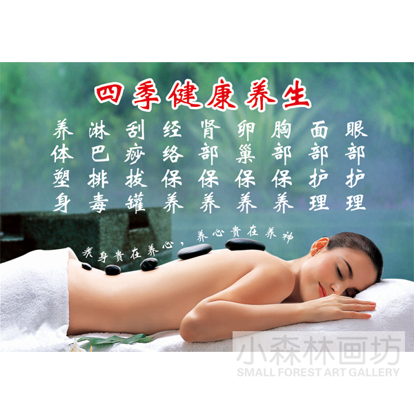 Four seasons health care center beauty salon poster spa clubhouse decoration poster publicity decoration poster facial care