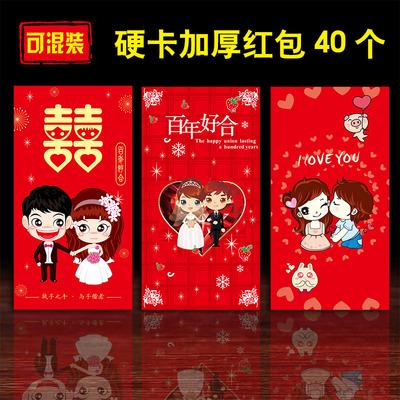 结婚红包利是封批发创意个性定制卡通结婚用品喜字大小婚礼红包袋